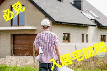 一条工務店【入居宅訪問】なぜおすすめなのか!?