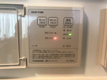 一条工務店ロスガード90【排気フィルター】掃除・・・放置しがち・・・