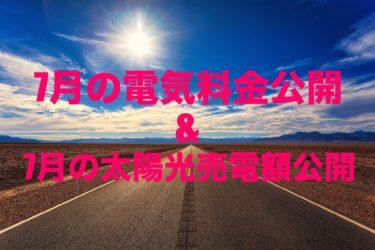 【一条工務店】7月の電気料金と太陽光売電額を公開します。